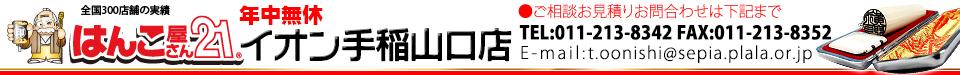 はんこ屋さん21 イオン手稲山口店