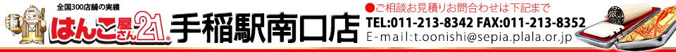 はんこ屋さん21 手稲駅南口店