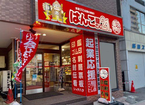 はんこ屋さん21手稲駅南口店 玄関